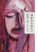 ほかならぬ人へ (祥伝社文庫)(祥伝社文庫)