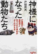 神様になった動物たち 47種類の動物神とまつられた神社がよくわかる本 (だいわ文庫)(だいわ文庫)