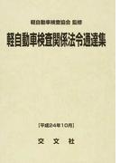 軽自動車検査関係法令通達集 平成24年10月