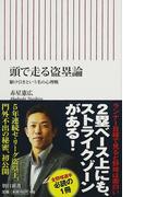 頭で走る盗塁論 駆け引きという名の心理戦 (朝日新書)(朝日新書)
