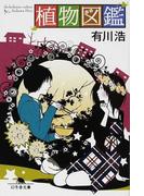 植物図鑑 (幻冬舎文庫)(幻冬舎文庫)