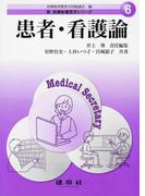 新医療秘書医学シリーズ 6 患者・看護論