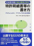 特許明細書等の書き方 日米欧中韓共通出願様式時代 プロフェショナル・アマチュアのための教本