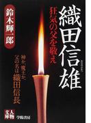 織田信雄 狂気の父を敬え (人物文庫)(人物文庫)