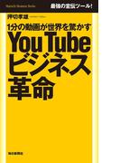 1分の動画が世界を驚かす You Tube ビジネス革命