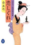 江戸のご隠居意見番 恋しぐれ(学研M文庫)