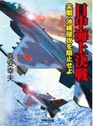 【期間限定ポイント40倍】日中海上決戦(学研M文庫)
