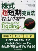 株式超短期売買法 ミクロトレンドを使ったスキャルピング法 (ウィザードブックシリーズ)
