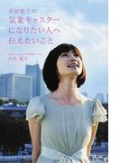 井田寛子の気象キャスターになりたい人へ伝えたいこと