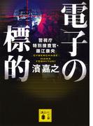 電子の標的 警視庁特別捜査官・藤江康央 (講談社文庫)(講談社文庫)