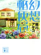 幻想郵便局 (講談社文庫)(講談社文庫)