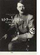 ヒトラーとは何か 新訳