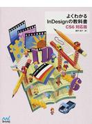 よくわかるInDesignの教科書
