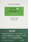 経営学史叢書 経営学史学会創立20周年記念 1 テイラー
