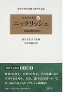 経営学史叢書 経営学史学会創立20周年記念 11 ニックリッシュ