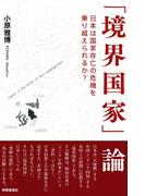 「境界国家」論 日本は国家存亡の危機を乗り越えられるか?