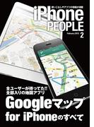 iPhonePEOPLE 2013年2月号