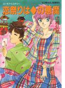 【シリーズ】恋祭りはダイヤの悪魔(コバルト文庫)