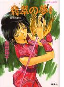 破妖の剣5 翡翠の夢4(コバルト文庫)