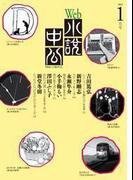 Web小説中公2013年1月号