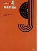 新訳ベルクソン全集 4 創造的進化