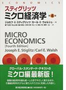 スティグリッツミクロ経済学 第4版