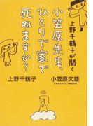 上野千鶴子が聞く小笠原先生、ひとりで家で死ねますか?