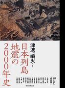 日本列島地震の2000年史 津波、噴火…