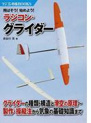 飛ばそう!始めよう!ラジコン・グライダー (ラジコン技術BOOKS)
