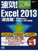 速効!図解Excel 2013 総合版