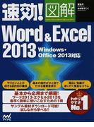 速効!図解Word & Excel 2013