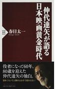 仲代達矢が語る日本映画黄金時代 (PHP新書)(PHP新書)