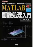 MATLAB画像処理入門 使い方の基本から、画像処理まで (I/O BOOKS)