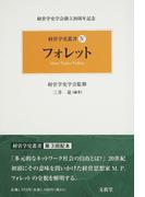 経営学史叢書 経営学史学会創立20周年記念 4 フォレット