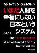 いまだ人間を幸福にしない日本というシステム(角川ソフィア文庫)