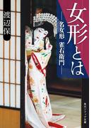 【期間限定価格】女形とは 名女形 雀右衛門(角川ソフィア文庫)