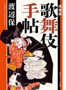 【期間限定価格】増補版 歌舞伎手帖(角川ソフィア文庫)