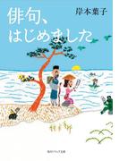 俳句、はじめました(角川ソフィア文庫)