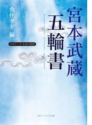 宮本武蔵「五輪書」 ビギナーズ 日本の思想(角川ソフィア文庫)