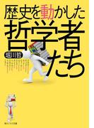 歴史を動かした哲学者たち(角川ソフィア文庫)