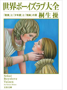 世界ボーイズラブ大全 「耽美」と「少年愛」と「悦楽」の罠(文春文庫)