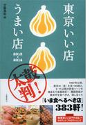 東京いい店うまい店 2013─2014(文春e-book)