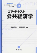 コア・テキスト公共経済学 (ライブラリ経済学コア・テキスト&最先端)