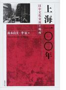 上海一〇〇年 日中文化交流の場所