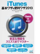 iTunes基本ワザ&便利ワザ アイチューンズがよくわかる! 2013