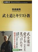 武士道とキリスト教 (新潮新書)(新潮新書)