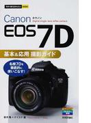 Canon EOS 7D基本&応用撮影ガイド 名機7Dを徹底的に使いこなす! (今すぐ使えるかんたんmini)