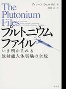プルトニウムファイル いま明かされる放射能人体実験の全貌
