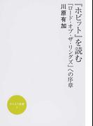 『ホビット』を読む 『ロード・オブ・ザ・リングズ』への序章 (かんよう選書)