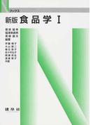 食品学 新版 1 (Nブックス)